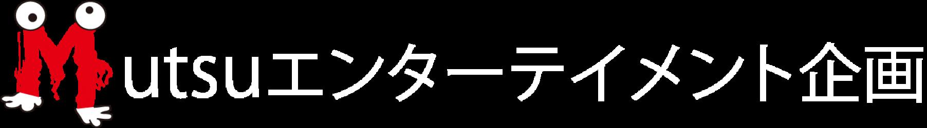踊る演劇集団 ムツキカっ!!